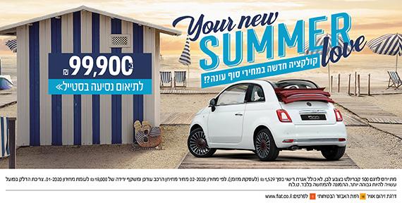 הכירו את אהבת הקיץ החדשה שלכם – 500 CABRIO עם גג נפתח